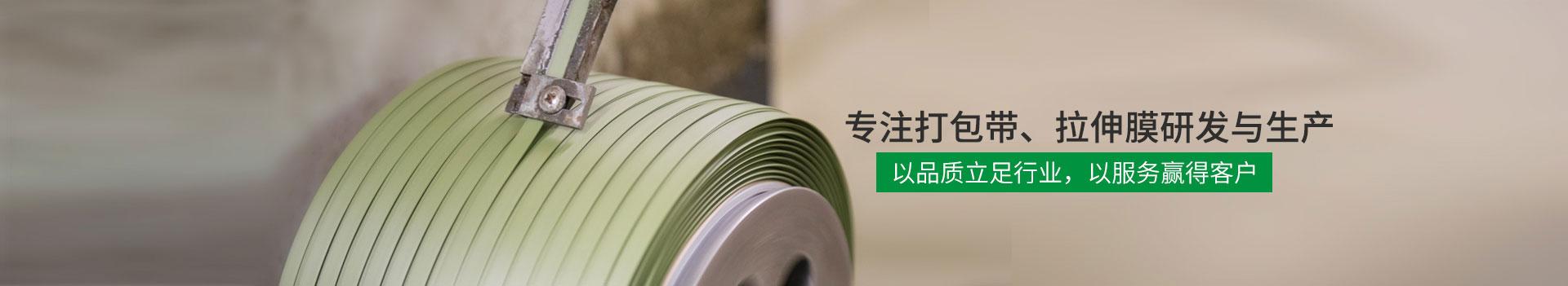 沐鸣2注册-包装材料平台