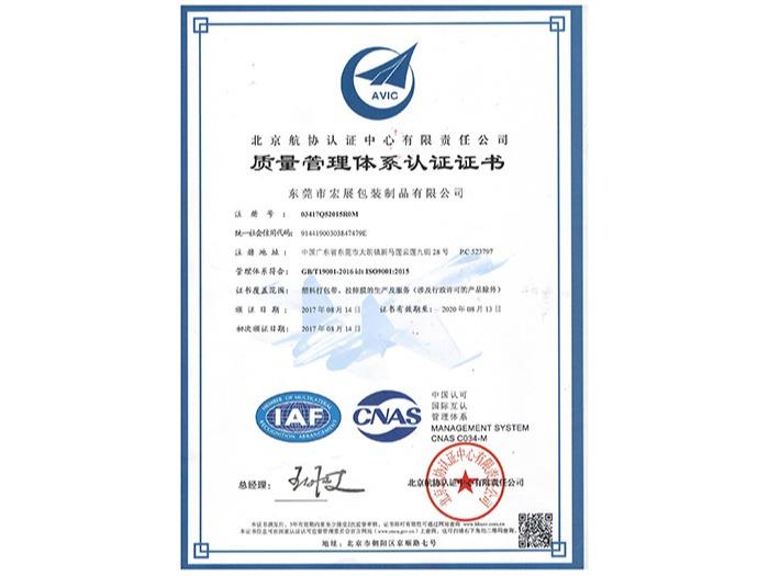 沐鸣2-质量管理体系认证证书