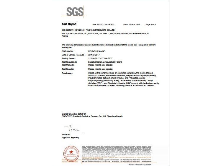 沐鸣2-PE缠绕膜SGS报告